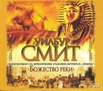 "Аудиокнига Цикл ""Древний Египет"" 4 книги"