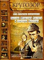 Аудиокнига Дело необычных квартирантов. Англия Шерлока Холмса и доктора Ватсона