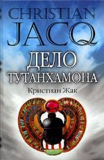 Аудиокнига Дело Тутанхамона