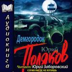 Аудиокнига Демгородок