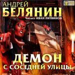 Аудиокнига Демон с соседней улицы