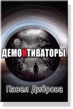 Аудиокнига ДемоНтиваторы