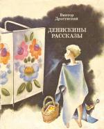 Аудиокнига Денискины рассказы