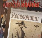 Аудиокнига Дэнжерологи. Книга 2. Комьюнити