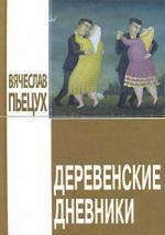 Аудиокнига Деревенские дневники