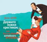 Аудиокнига Держите ножки крестиком или Русские байки английского акушера