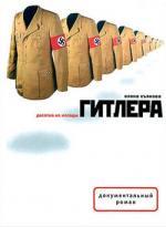 Аудиокнига Десятка из колоды Гитлера