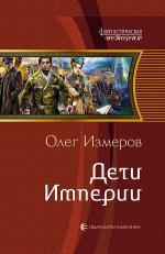 Аудиокнига Дети Империи. Книга 1.
