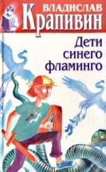 Аудиокнига Дети синего фламинго