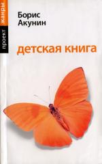 Аудиокнига Детская книга