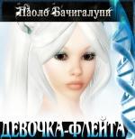 Аудиокнига Девочка-флейта