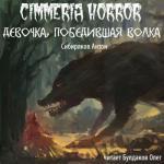 Аудиокнига Девочка победившая волка