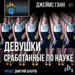 Аудиокнига Девушки, сработанные по науке