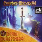 Аудиокнига Девять принцев Амбера