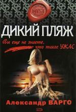 Аудиокнига Дикий Пляж