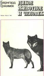 Аудиокнига Дикое животное и человек