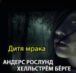Аудиокнига Дитя мрака