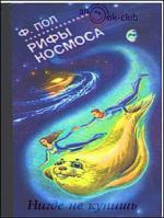 Аудиокнига Дитя звёзд. Книга 3. Блуждающая звезда