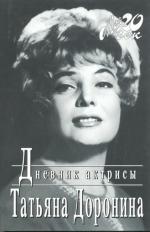 Аудиокнига Дневник актрисы
