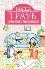 Аудиокнига Дневник мамы первоклассника