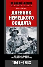 Аудиокнига Дневник немецкого солдата. Военные будни на Восточном фронте. 1941-1943