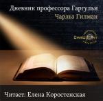 Аудиокнига Дневник профессора Гаргульи