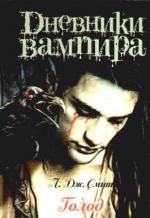 Аудиокнига Дневники вампира. Голод