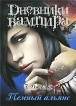 Аудиокнига Дневники вампира. Темный альянс