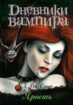 Аудиокнига Дневники вампира. Ярость