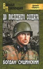 Аудиокнига До последнего солдата