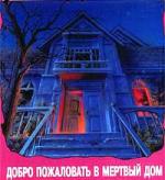 Аудиокнига Добро пожаловать в мертвый дом