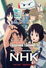Аудиокнига Добро пожаловать в NHK