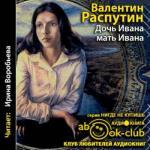 Аудиокнига Дочь Ивана, мать Ивана