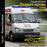 Аудиокнига Доктор Данилов. Книга 1. Скорая помощь