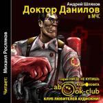 Аудиокнига Доктор Данилов. Книга 11. Доктор Данилов в МЧС