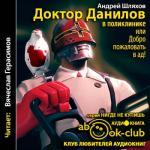 Аудиокнига Доктор Данилов. Книга 5. Доктор Данилов в поликлинике