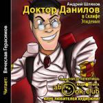 Аудиокнига Доктор Данилов. Книга 6. Доктор Данилов в Склифе. Эпидемия.
