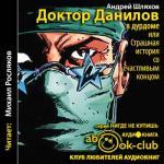 Аудиокнига Доктор Данилов . Книга  4. Доктор Данилов в дурдоме