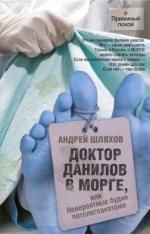 Аудиокнига Доктор Данилов. Книга 3. Доктор Данилов в морге
