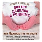 Аудиокнига Доктор Данилов в роддоме, или Мужикам тут не место