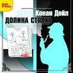 Аудиокнига Дoлинa стрaхa