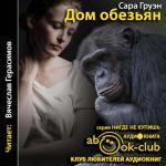 Аудиокнига Дом обезьян