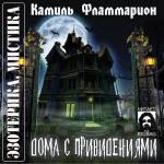 Аудиокнига Дома с привидениями