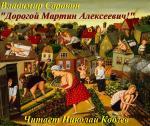 Аудиокнига Дорогой Мартин Алексеевич
