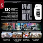 Аудиокнига Достопримечательности Москвы