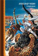 Аудиокнига Дракон Конга. Книга 1. Спящий дракон