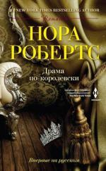 Аудиокнига Драма по-королевски