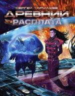 Аудиокнига Древний-5 Расплата
