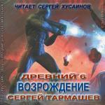 Аудиокнига Древний-6. Возрождение