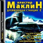 Аудиокнига Дрейфующая станция Z